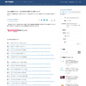 Yahoo!映像トピックス 2016年8月の月間アクセス数ランキング