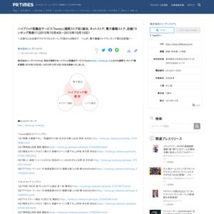 「honto」週間ストア別(総合、ネットストア、電子書籍ストア、店舗)ランキング(2015年10月4日~2015年10月10日) トゥ・ディファクト