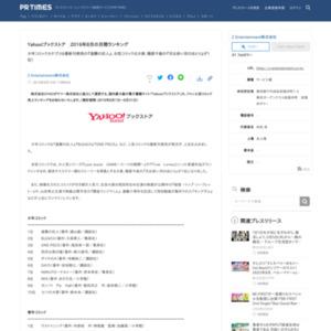 Yahoo!ブックストア 2016年8月の月間ランキング