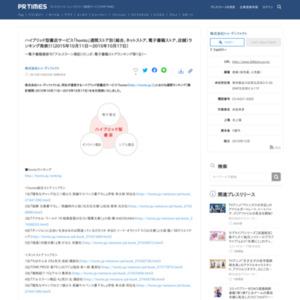 「honto」週間ストア別(総合、ネットストア、電子書籍ストア、店舗)ランキング(2015年10月11日~2015年10月17日)