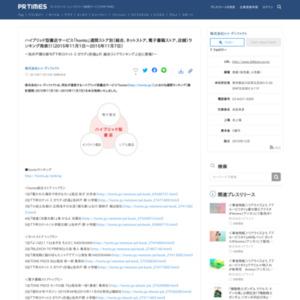 「honto」週間ストア別(総合、ネットストア、電子書籍ストア、店舗)ランキング(2015年11月1日~2015年11月7日)