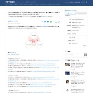 「honto」週間ストア別(総合、ネットストア、電子書籍ストア、店舗)ランキング(2015年11月8日~2015年11月14日)