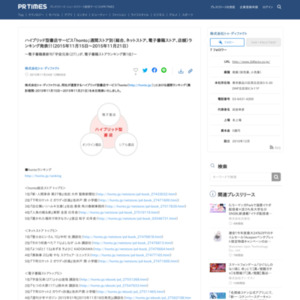 「honto」週間ストア別(総合、ネットストア、電子書籍ストア、店舗)ランキング(2015年11月15日~2015年11月21日) トゥ・ディファクト