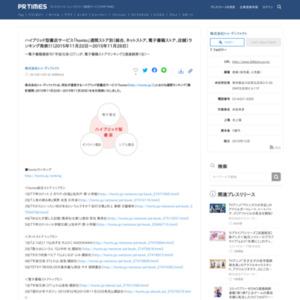 「honto」週間ストア別(総合、ネットストア、電子書籍ストア、店舗)ランキング(2015年11月22日~2015年11月28日)