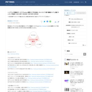 「honto」週間ストア別(総合、ネットストア、電子書籍ストア、店舗)ランキング(2015年11月29日~2015年12月5日)