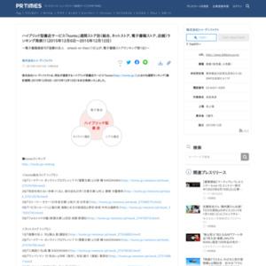 「honto」週間ストア別(総合、ネットストア、電子書籍ストア、店舗)ランキング(2015年12月6日~2015年12月12日) トゥ・ディファクト