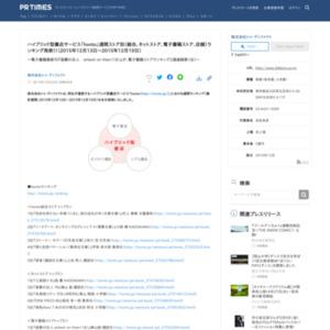 「honto」週間ストア別(総合、ネットストア、電子書籍ストア、店舗)ランキング(2015年12月13日~2015年12月19日)