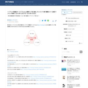 「honto」週間ストア別(総合、ネットストア、電子書籍ストア、店舗)ランキング(2015年12月27日~2016年1月2日)
