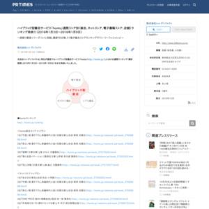 「honto」週間ストア別(総合、ネットストア、電子書籍ストア、店舗)ランキング(2016年1月3日~2016年1月9日)