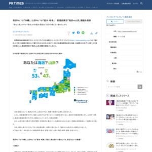 都道府県別の「海派vs山派」調査