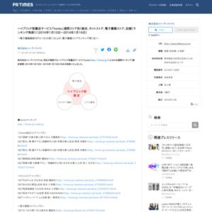 「honto」週間ストア別(総合、ネットストア、電子書籍ストア、店舗)ランキング(2016年1月10日~2016年1月16日)