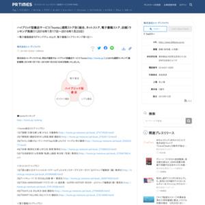 「honto」週間ストア別(総合、ネットストア、電子書籍ストア、店舗)ランキング(2016年1月17日~2016年1月23日)