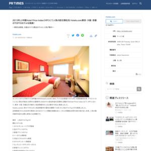 東京・大阪・京都のTOP10ホテル