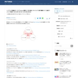 「honto」週間ストア別(総合、ネットストア、電子書籍ストア、店舗)ランキング(2016年1月31日~2016年2月6日)