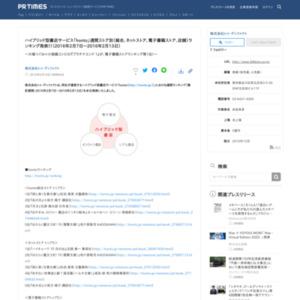 「honto」週間ストア別(総合、ネットストア、電子書籍ストア、店舗)ランキング(2016年2月7日~2016年2月13日)