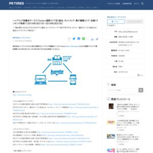 「honto」週間ストア別(総合、ネットストア、電子書籍ストア、店舗)ランキング(2016年2月21日~2016年2月27日)