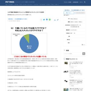 青森県の10人に1人が夏場でもスタッドレスタイヤを使用