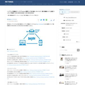 「honto」週間ストア別(総合、ネットストア、電子書籍ストア、店舗)ランキング(2016年2月28日~2016年3月5日)
