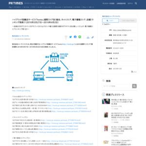 「honto」週間ストア別(総合、ネットストア、電子書籍ストア、店舗)ランキング(2016年3月27日~2016年4月2日)