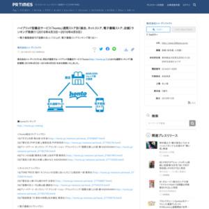 「honto」週間ストア別(総合、ネットストア、電子書籍ストア、店舗)ランキング(2016年4月3日~2016年4月9日)