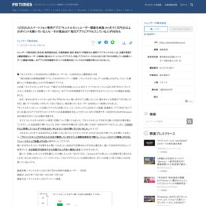 「キニナルモン」ユーザー調査