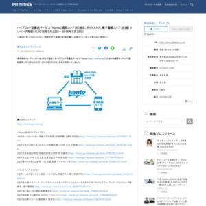 「honto」週間ストア別(総合、ネットストア、電子書籍ストア、店舗)ランキング(2016年5月22日~2016年5月28日)