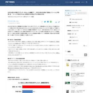 ラブレター(恋文)についてのWEBアンケート