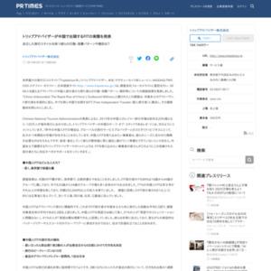 中国で台頭するFITの実態