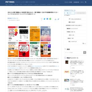 スマートフォン読書調査