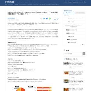 『飲食店』『中国人ユーザー』に聞く国慶節直前!最新インバウンド調査レポート