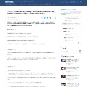 2014年4月の消費税増税に関する調査