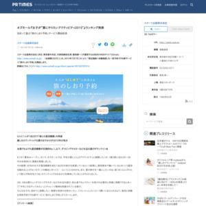 """女子が""""夏にやりたいアクティビティ2015"""" スターツ出版"""