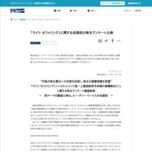 「ライツ・オファリング(ノンコミットメント型/上場型新株予約権の無償割当て)」に関する株主アンケート調査