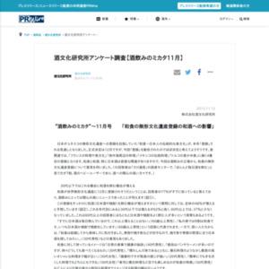 【酒飲みのミカタ2013年11月】「和食の無形文化遺産登録の和酒への影響」