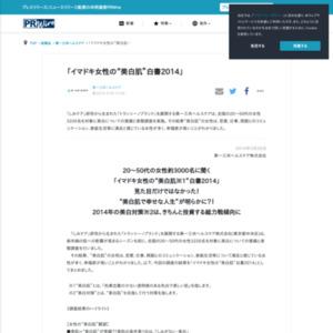 """イマドキ女性の""""美白肌""""白書2014"""