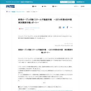 2014年第4四半期 東京賃貸市場レポート 2014年第4四半期 不動産市場調査レポート