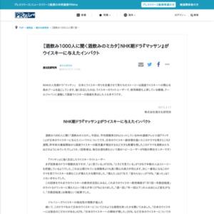 【酒飲み1000人に聞く酒飲みのミカタ】NHK朝ドラ『マッサン』がウイスキーに与えたインパクト
