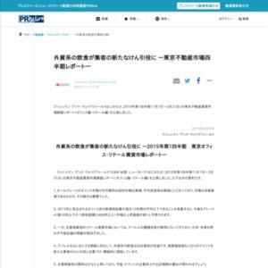 2015年第1四半期(1月1日~3月31日)の東京不動産賃貸市場調査レポート(オフィス編・リテール編)