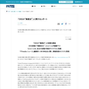 """「SNSの""""黒歴史""""」に関するレポート"""