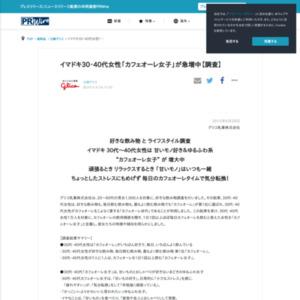 イマドキ30・40代女性「カフェオーレ女子」が急増中【調査】