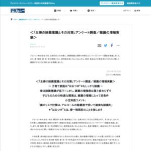 「主婦の除菌意識とその対策」アンケート調査 ジョンソン
