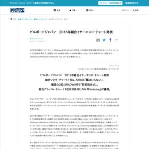 ビルボードジャパン 2016年総合イヤーエンド・チャート
