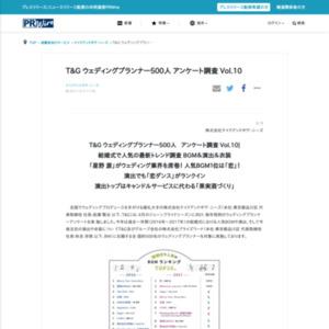 T&G ウェディングプランナー500人 アンケート調査 Vol.10