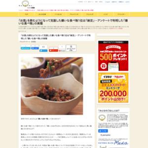 「お酒」を飲むようになって克服した嫌いな食べ物1位は「納豆」…アンケートで判明した「嫌いな食べ物」の実態