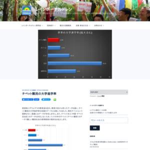 チベット難民の大学進学率の調査
