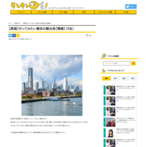 行ってみたい横浜の観光地