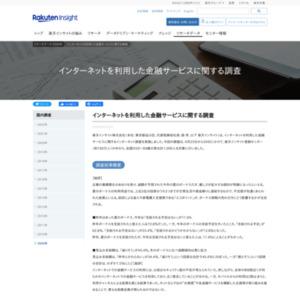 インターネットを利用した金融サービスに関する調査
