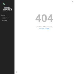 企業倒産調査年報 2014/平成26年8月(2013年度倒産)