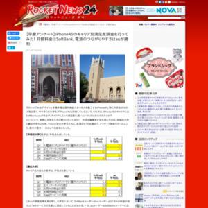【早慶アンケート】iPhone4Sのキャリア別満足度調査