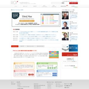 広告・プロモーションの費用対効果 専門サイト | ROI+